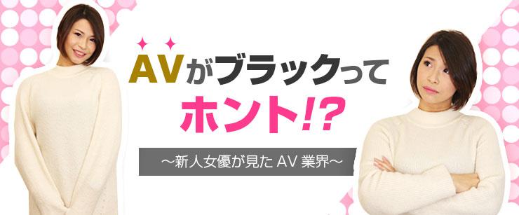 AVがブラックってホント!? ~新人女優が見たAV業界~