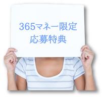 365マネー限定応募特典