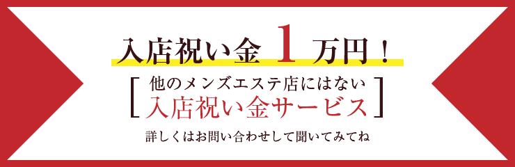 入店祝金1万円!