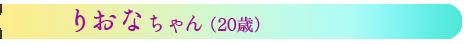 りおなちゃん20歳
