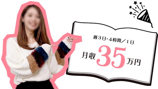 週3日・4時間/1日 月収35万円