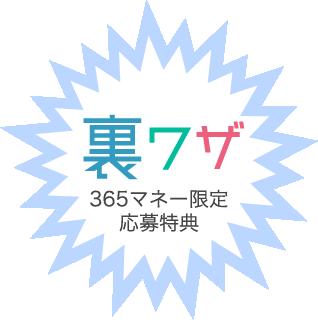 裏ワザ 365マネー限定応募特典