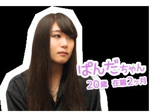 ぱんだちゃん 20歳 在籍2ヶ月
