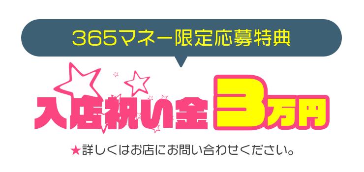 特典「入店祝い金3万円」