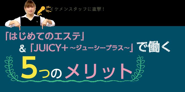 「はじめてのエステ」&「JUICY+~ジューシープラス」で働く5つのメリット~