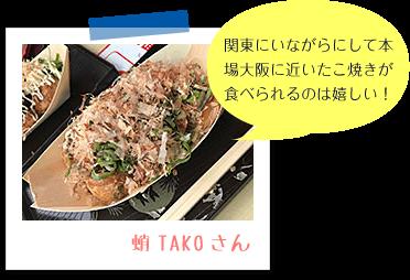 蛸TAKOさん