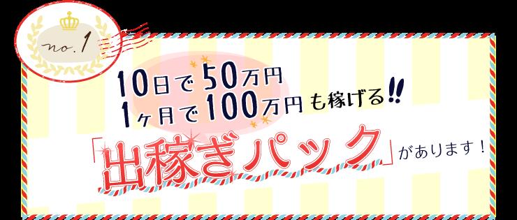 10日で50万円、1ヶ月で100万円も稼げる!!「出稼ぎパック」があります!