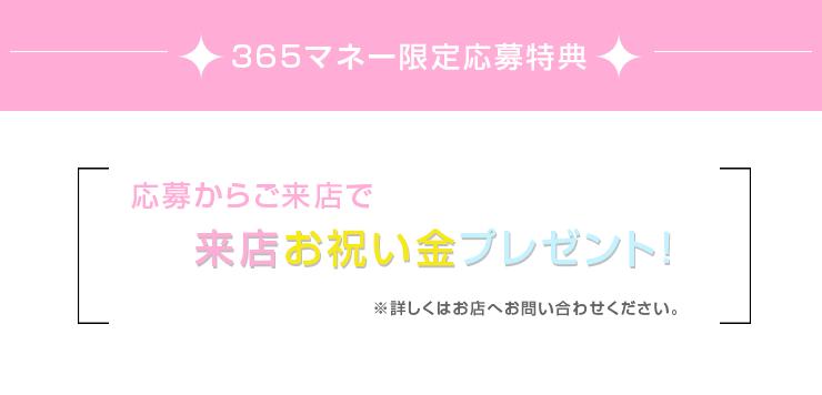特典「来店お祝い金プレゼント!