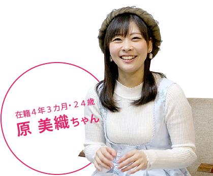 原 美織ちゃん(24歳)オフィスBLITZ(新宿/プロダクション)在籍4年3ヶ月