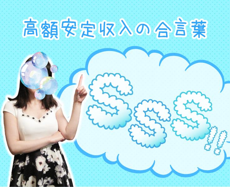 """高額安定収入の合言葉""""SSS""""!!"""