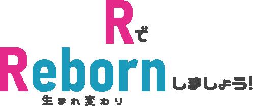 Rで生まれ変わりしましょう!