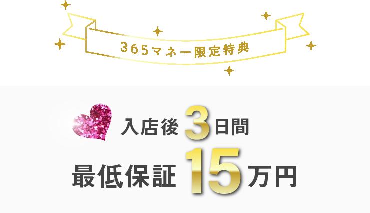 365マネー限定特典 入店後3日間 最低保証15万円