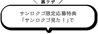 サンロクゴ限定応募特典「サンロクゴ見た!」で