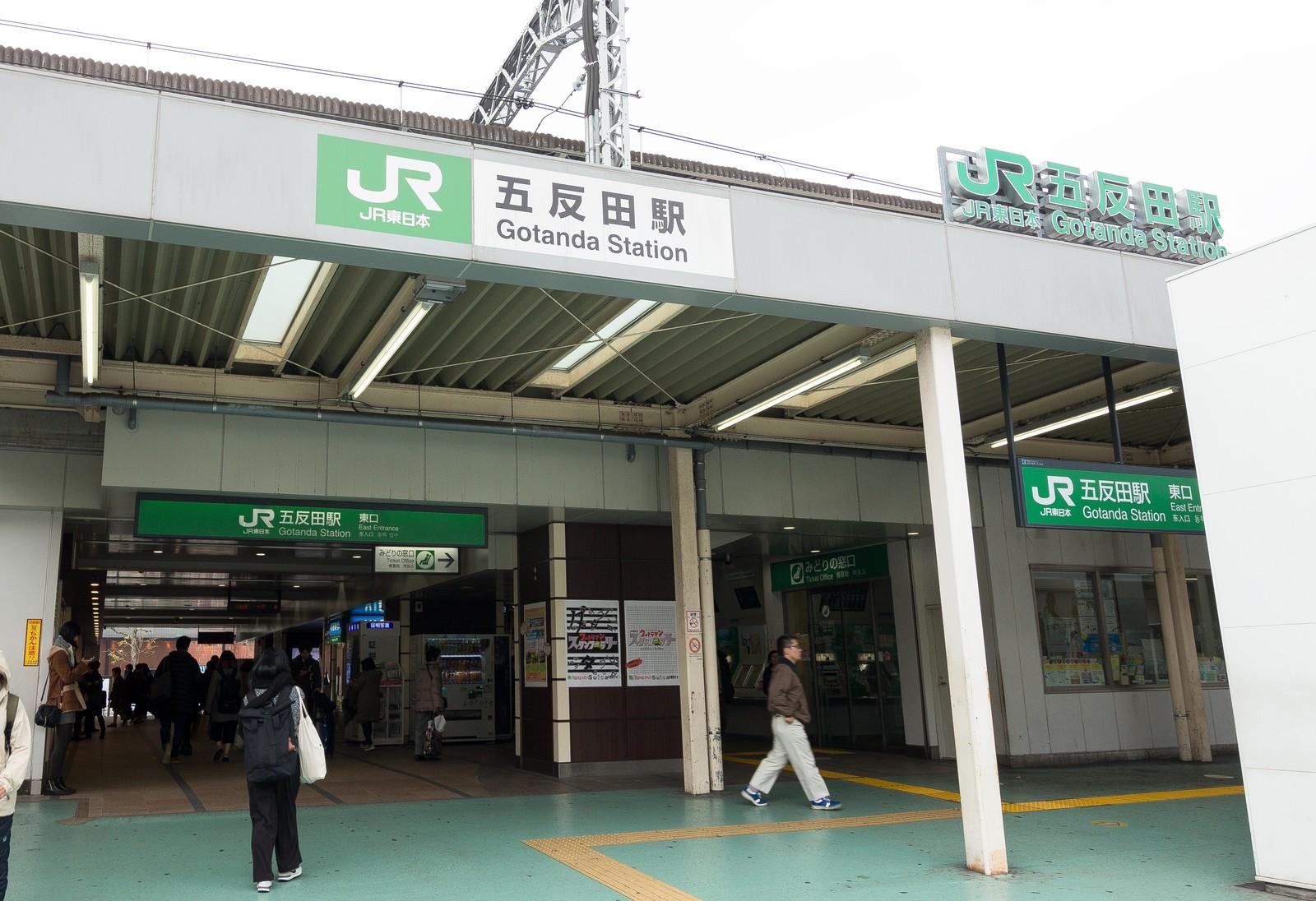 五反田駅から徒歩3分。求人選びに駅から近いって超重要だよね!