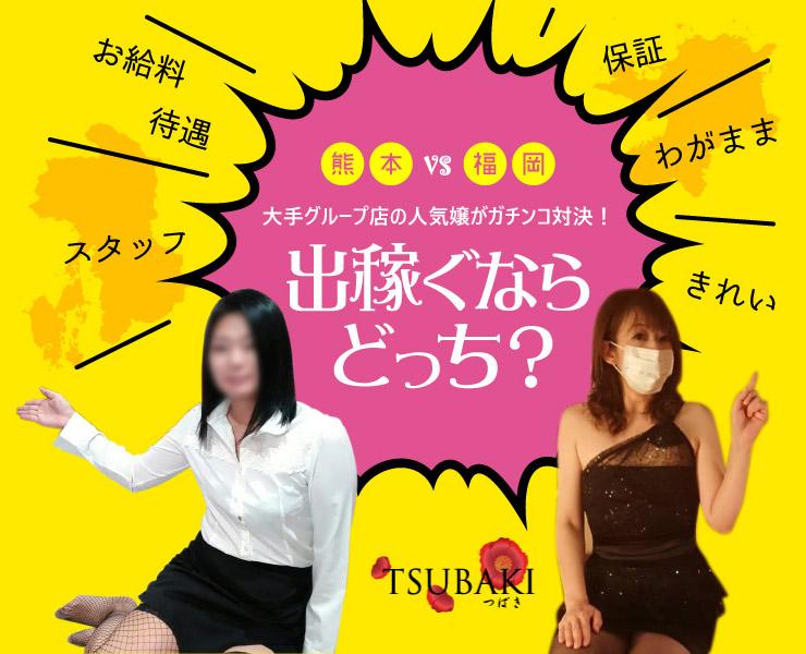 熊本VS福岡 大手グループ店の人気嬢がガチンコ対決!出稼ぐならどっち?