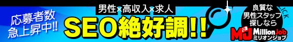 応募者数急上昇中!! 男性×高収入×求人 SEO絶好調!!ミリオンジョブ