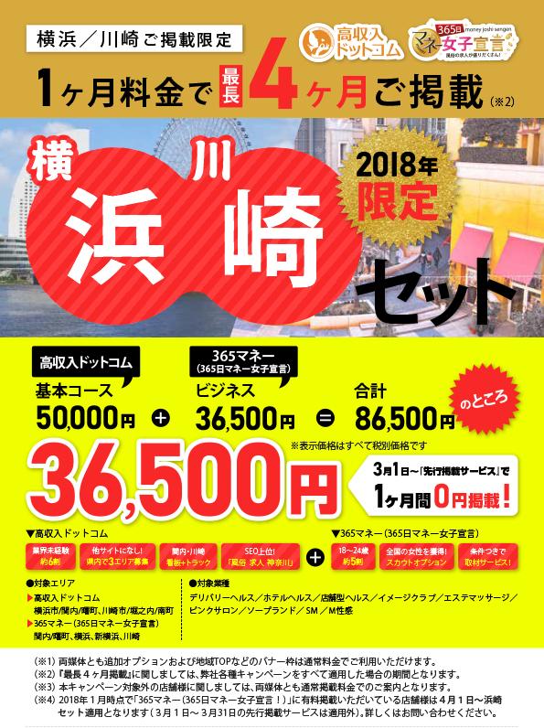 横浜・川崎限定「浜崎セット」