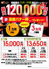【期間限定】九州・沖縄強化キャンペーン!高額バナー枠プレゼント!