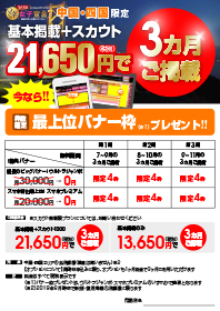 【中国・四国限定】基本掲載+スカウト21,650円で3カ月ご掲載!今なら高額バナー枠プレゼント!