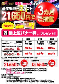 【関西限定】基本掲載+スカウト21,650円で3カ月ご掲載!今なら高額バナー枠プレゼント!