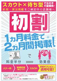 365日マネー女子宣言!初割キャンペーン
