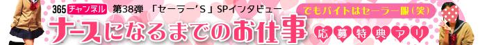 セーラー'S 名駅・伏見・納屋橋/店舗型ヘルス 「ナースになるまでのお仕事」