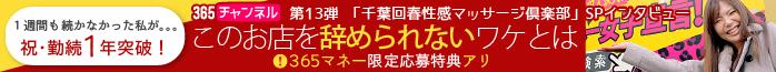千葉回春性感マッサージ倶楽部 千葉・栄町/エステマッサージ 「このお店を辞められないワケとは」