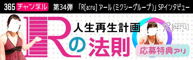 R[a:ru] アール(ミクシーグループ) 関内・曙町/店舗型ヘルスのインタビュー