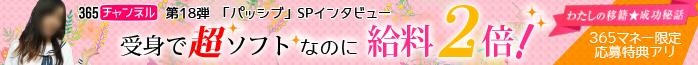 パッシブ 関内・曙町/店舗型ヘルス 「わたしの移籍・成功秘話」