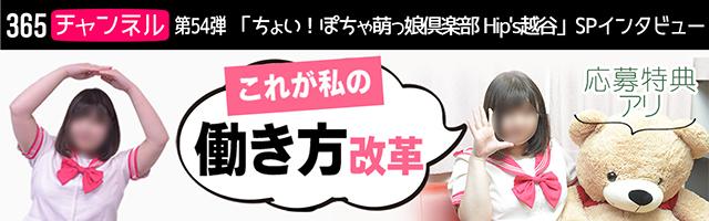 ちょい!ぽちゃ萌っ娘倶楽部Hip's越谷 越谷/デリバリーヘルスのインタビュー