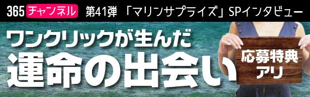 マリンサプライズ 五反田/ピンクサロンのインタビュー
