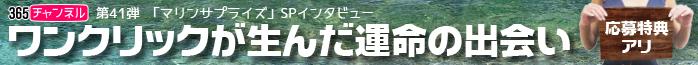マリンサプライズ 五反田/ピンクサロン 「ワンクリックが生んだ運命の出会い」