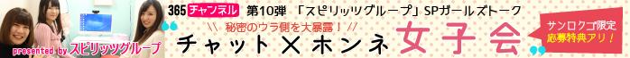 SPIRITS(スピリッツ)グループ 池袋/チャットレディ 「チャット×ホンネ女子会」