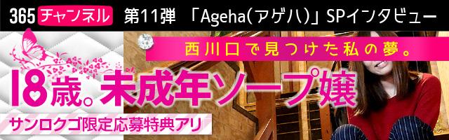 Ageha(アゲハ) 西川口・川口/ソープランドのインタビュー