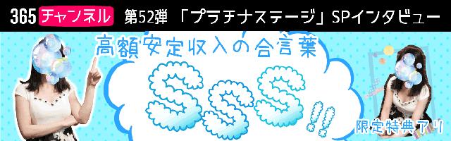 Platinum stage(プラチナステージ) 吉原/ソープランドのインタビュー
