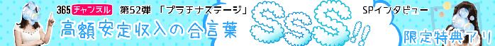 """Platinum stage(プラチナステージ) 吉原/ソープランド 「高額安定収入の合言葉""""SSS""""!!」"""