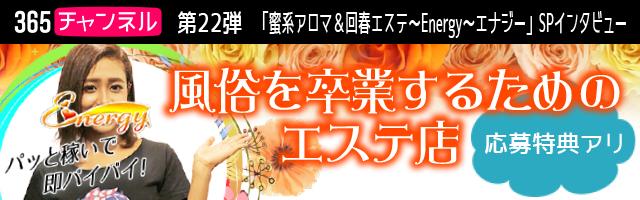 蜜系アロマ&回春エステ~Energy~エナジー 池袋/エステマッサージのインタビュー