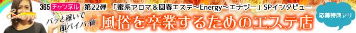 蜜系アロマ&回春エステ~Energy~エナジー 池袋/エステマッサージ 「風俗を卒業するためのエステ店」