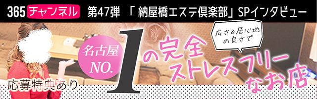 納屋橋エステ倶楽部 今池・池下・千種/エステマッサージのインタビュー