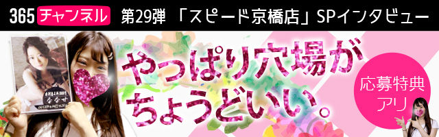 スピード京橋店 京橋/ホテルヘルスのインタビュー