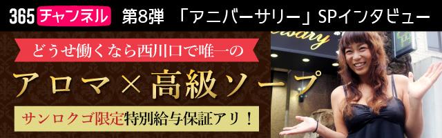 Anniversary(アニバーサリー) 西川口・川口/ソープランドのインタビュー
