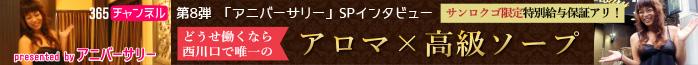 Anniversary(アニバーサリー) 西川口・川口/ソープランド 「埼玉で唯一!アロマ×ソープのお店」