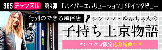 ハイパーエボリューション 五反田/ピンクサロンのインタビュー