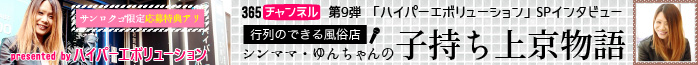 ハイパーエボリューション 五反田/ピンクサロン 「子持ち上京物語」