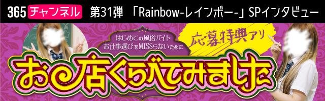 Rainbow-レインボー- 赤羽/ピンクサロンのインタビュー