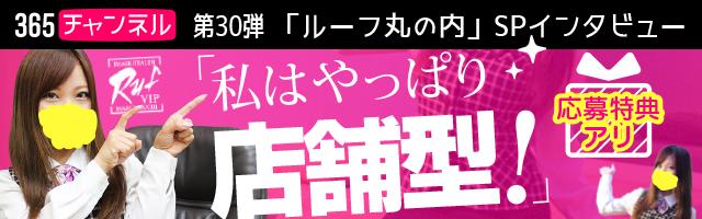 Ruf VIP 丸の内 栄・錦・丸の内/店舗型ヘルスのインタビュー