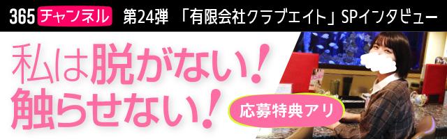 有限会社クラブエイト 名駅・伏見・納屋橋/エステマッサージのインタビュー