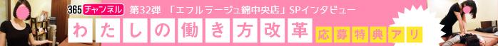 エフルラージュ錦中央店 栄・錦・丸の内/エステマッサージ 「わたしの働き方改革」
