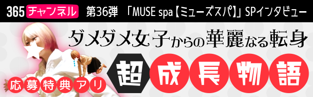 MUSE spa 【ミューズスパ】 名駅・伏見・納屋橋/エステマッサージのインタビュー