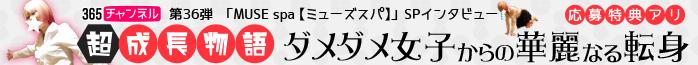 MUSE spa 【ミューズスパ】 名駅・伏見・納屋橋/エステマッサージ 「超成長物語~ダメダメ女子からの華麗なる転身~」